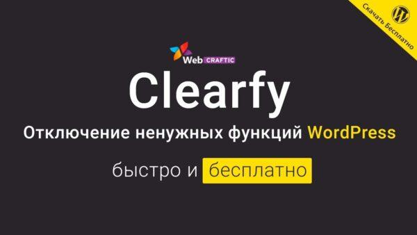 clearfy - wordpress optimizatia nitforyou